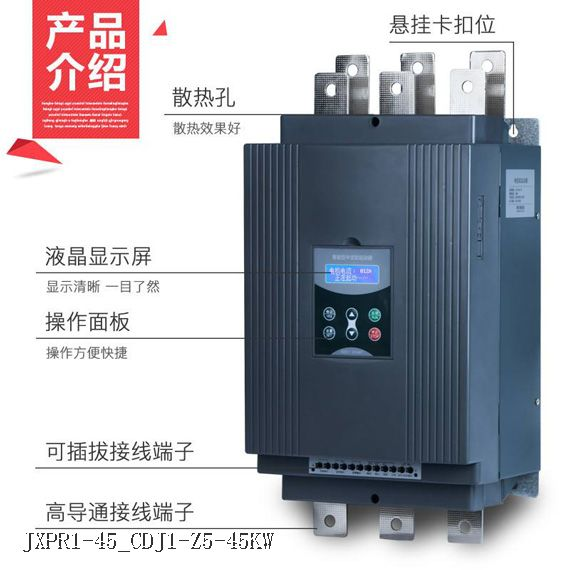 JXPR1-45_CDJ1-Z5-45KW
